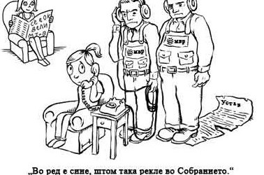 Karikatura_prislushkuvanje