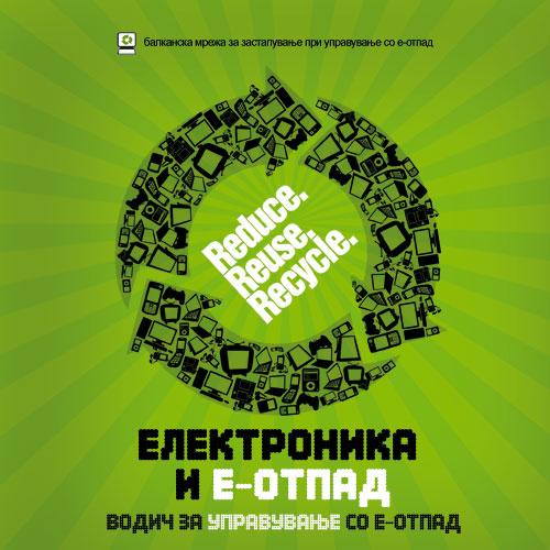 vodich_e-otpad_mk