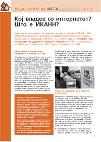 iktvodic012005