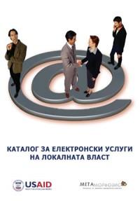 katalog_els_mk