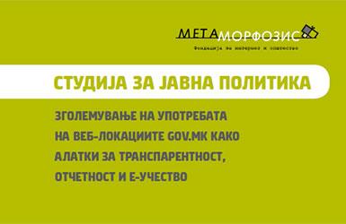 studija-gov
