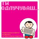 ti_odluchuvash