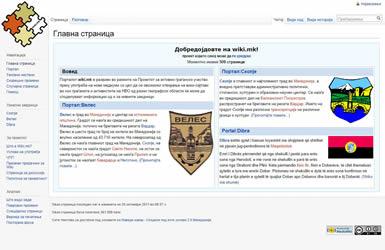 wiki.mk