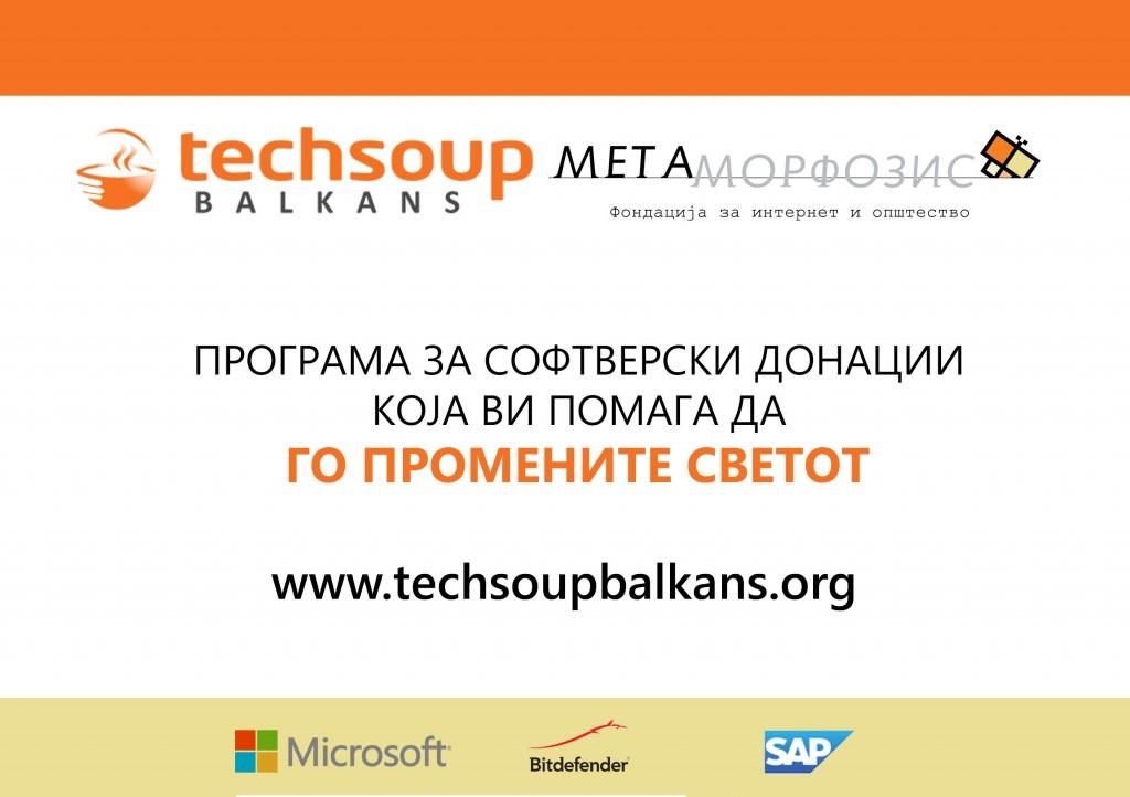 Programa za softverski donacii