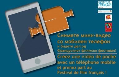francuski institut mini video
