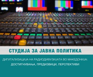 Javna-politika-Digitalizacija-1