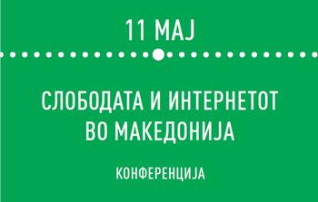 11-maj-konferencija-thumb