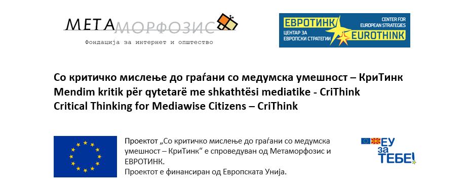 crithink-kickoff